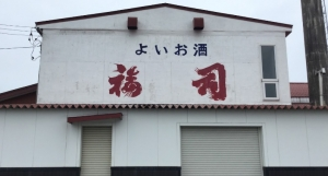 Fukutsukasa