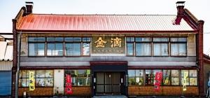 Kinteki Shuzo